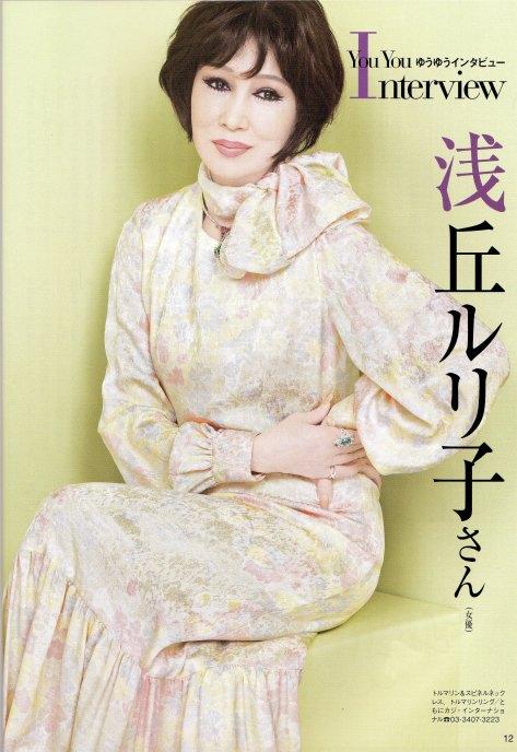 淡い色の花柄のワンピース姿でおしとやかに座る浅丘ルリ子